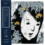 CD Shiroi Kao